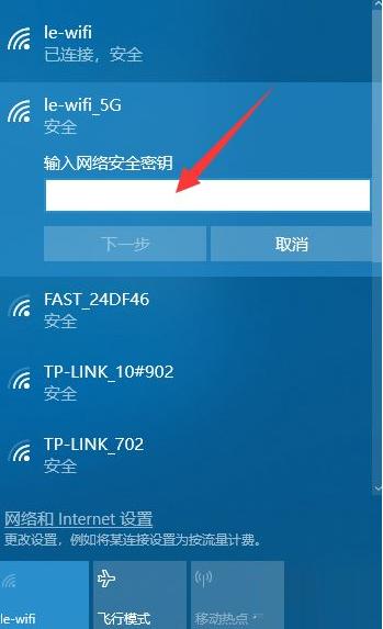 台式电脑怎么连wifi无线网络?