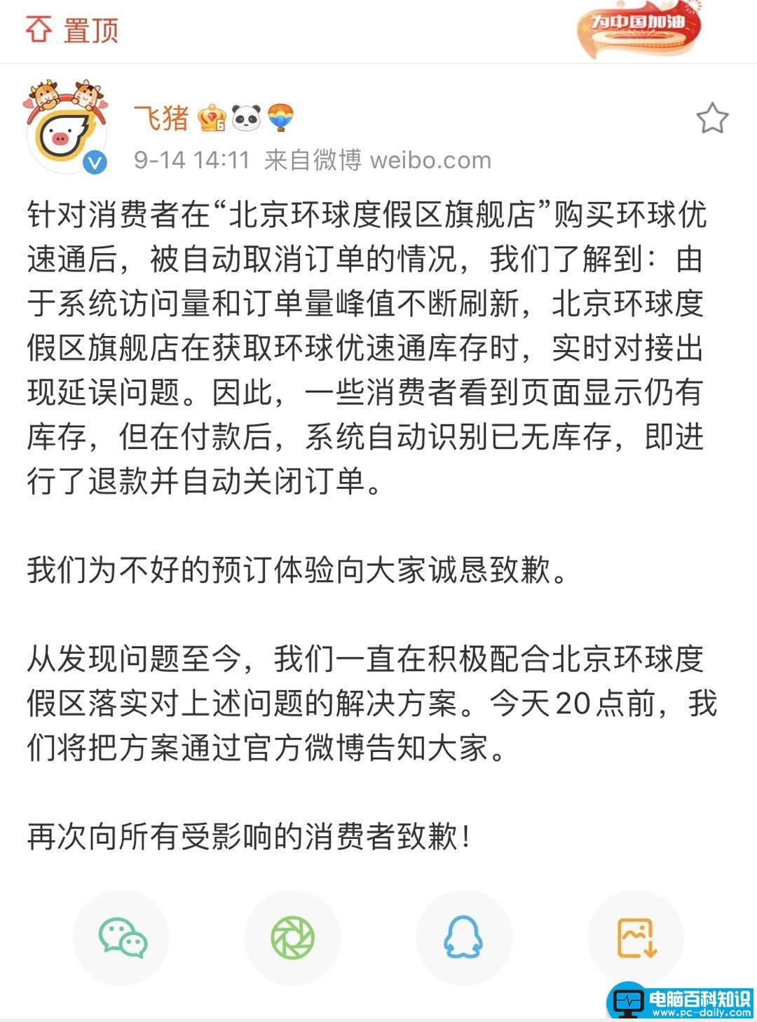 """熬夜抢到的北京环球影城优速通被""""自动退票"""",飞猪回应了"""