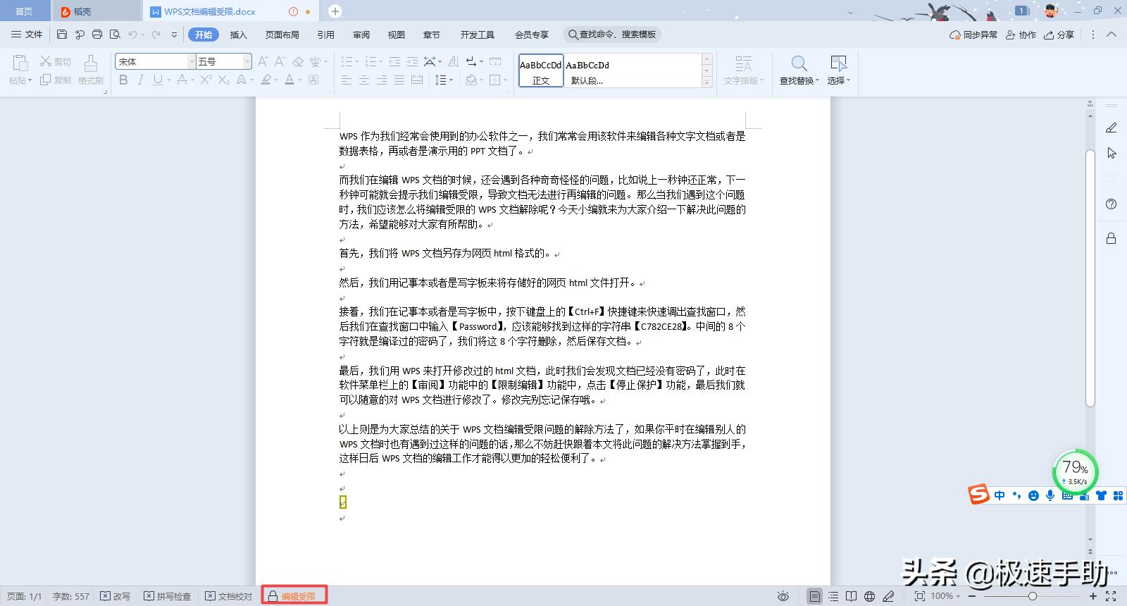 WPS文档编辑受限怎么解除?一招帮你轻松解决它