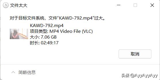 为什么你的U盘存不了大文件