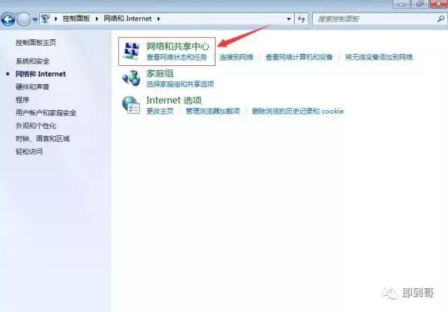 如何查看本机的IP地址?