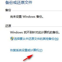 Win7系统恢复出厂设置的详细教程