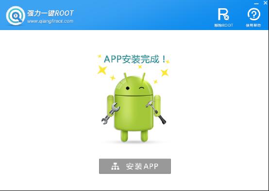 手机怎么获取root权限?安卓手机一键root教程