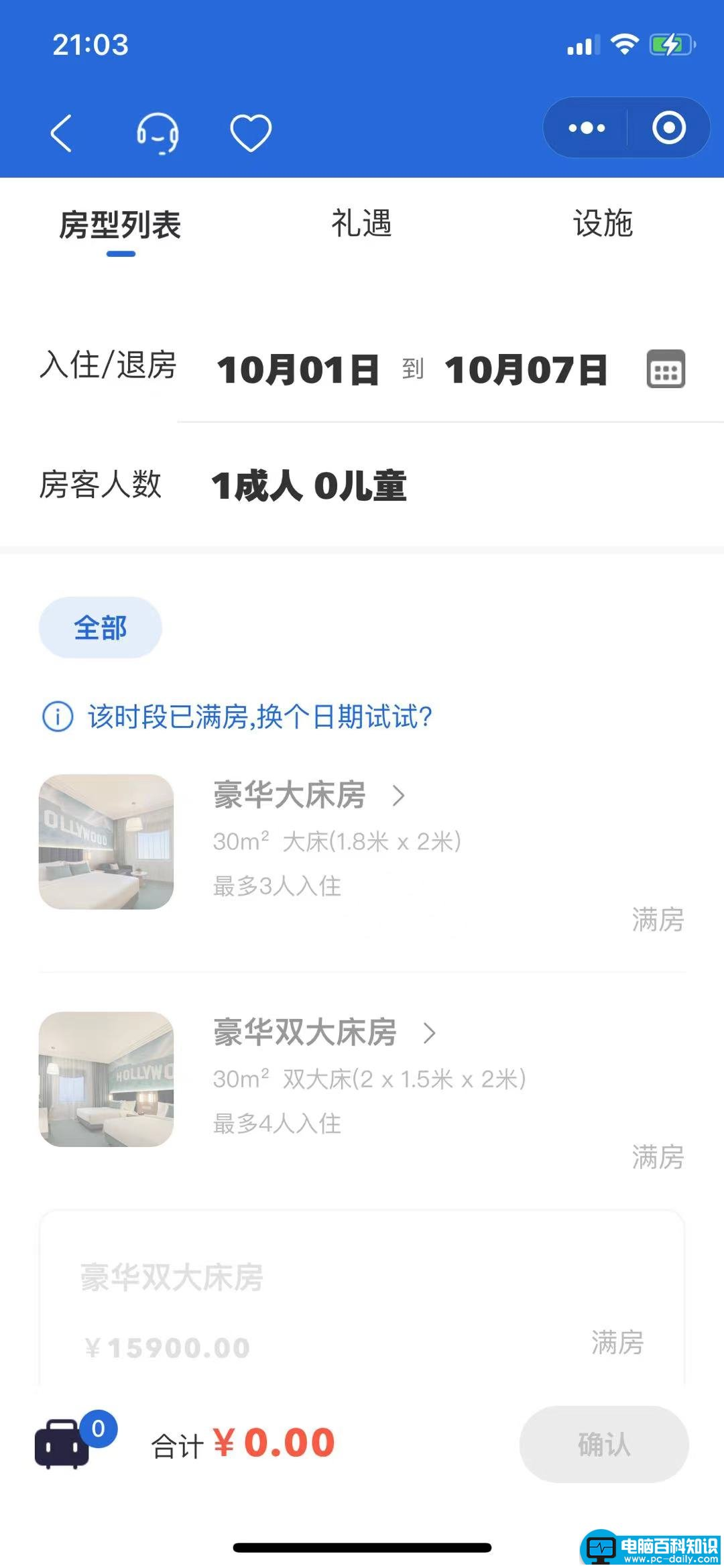 太火了!北京环球影城2万一晚酒店开抢后秒无,国庆期间最高4.7万一晚
