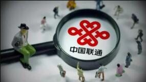 中国联通回应携号转网困难