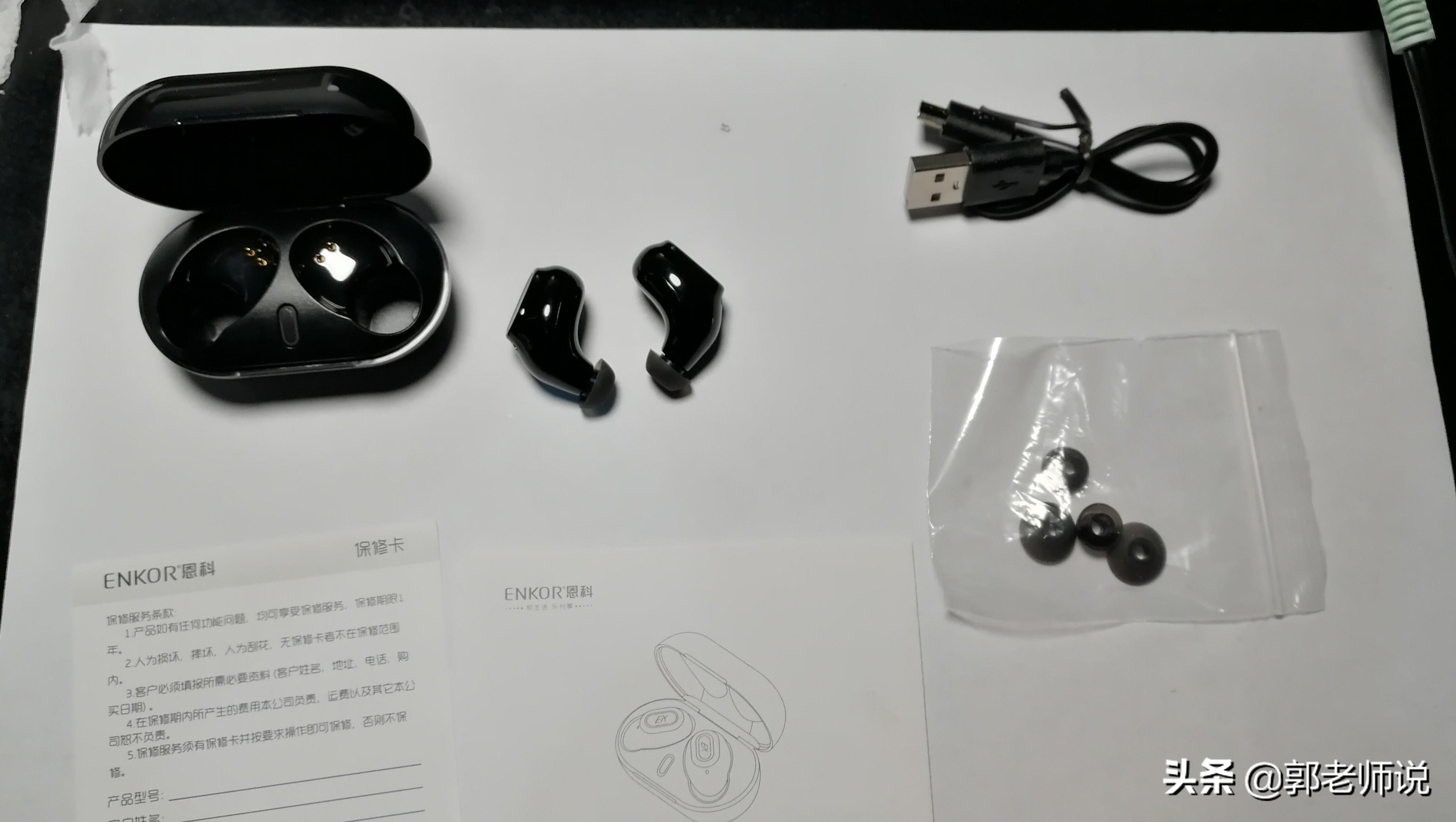 恩科蓝牙耳机怎么样(恩科EW8真无线蓝牙耳机)(5)