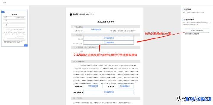 电子签章客户端软件怎么下载(电子签章系统安装方法)(6)