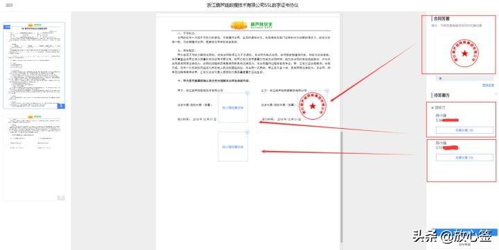 电子签章客户端软件怎么下载(电子签章系统安装方法)(7)