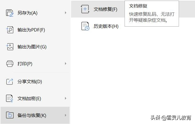 wps误删文件怎么恢复(WPS找回误删除文件以及修复文件功能)(3)