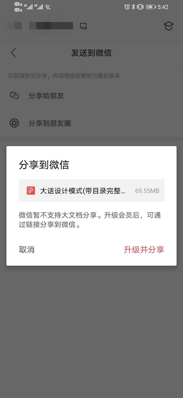 wps的文件怎么发到微信(wps文件不升级会员也可以分享大文件)(2)
