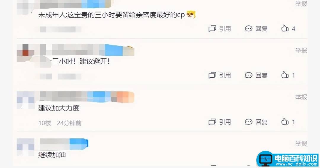 """腾讯、网易禁止未成年人本周六玩游戏 网友:玩游戏也要""""调休"""""""