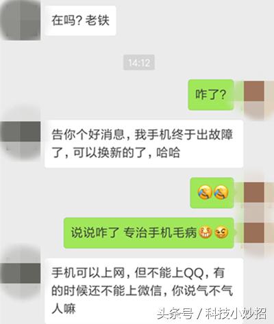 手机qq打不开了怎样解决(完美解决手机qq无法启动问题)(1)