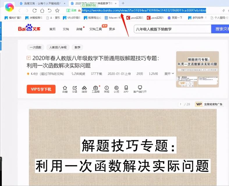 如何免费下载百度文库的文档(百度文库免费下载方法)(2)