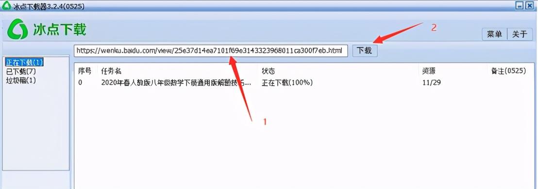 如何免费下载百度文库的文档(百度文库免费下载方法)(3)