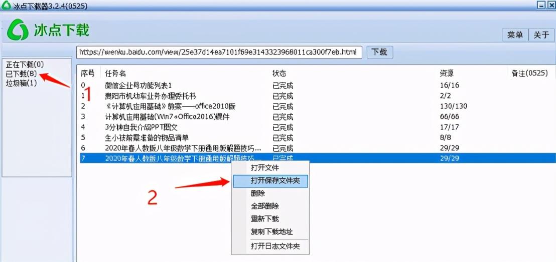 如何免费下载百度文库的文档(百度文库免费下载方法)(4)