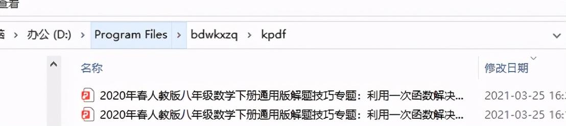 如何免费下载百度文库的文档(百度文库免费下载方法)(5)
