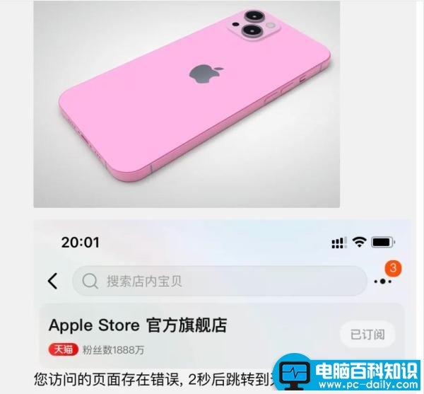 热搜第一!中国用户把苹果官网买崩了!iPhone13秒光,连夜补货