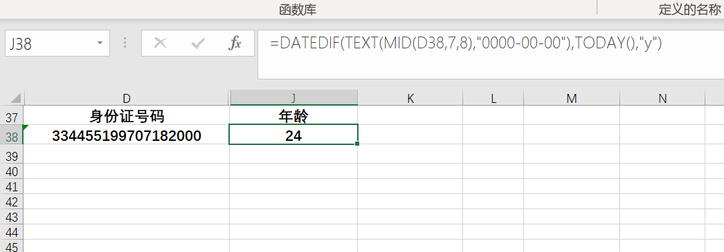 如何根据身份证号码计算年龄(EXCEL表格计算公式)(10)
