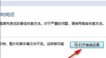 win7系统如何恢复出厂设置(Win7系统恢复出厂设置的详细教程)(6)