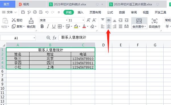 怎样制作表格初学(EXCEL入门教程——表格绘制)(5)