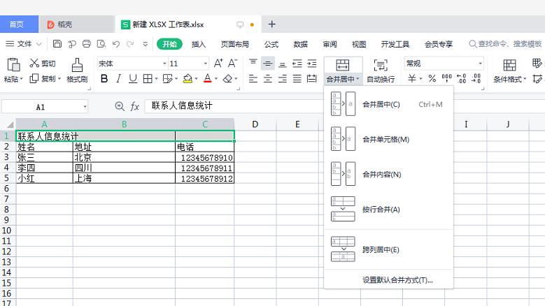 怎样制作表格初学(EXCEL入门教程——表格绘制)(4)
