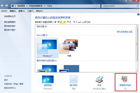 win7系统怎么设置屏保密码(win7屏保设置图解)(3)