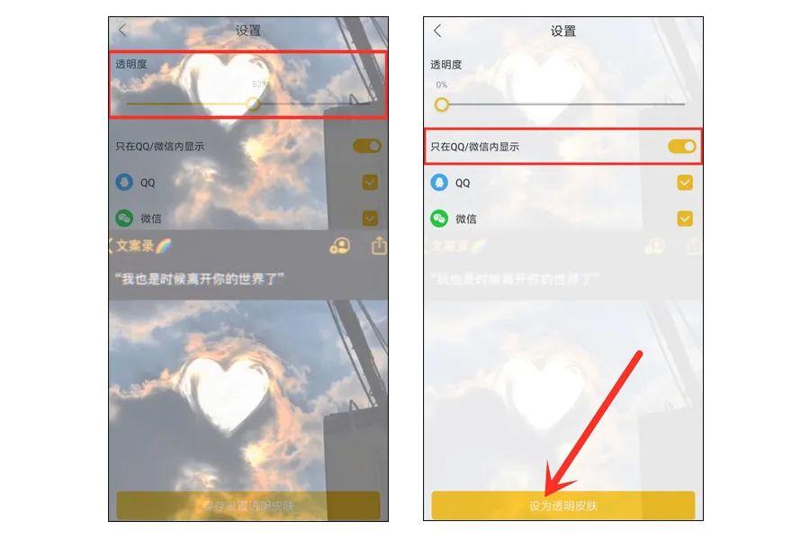 微信动态背景怎么设置(微信可以设置动态透明主题背景)(3)