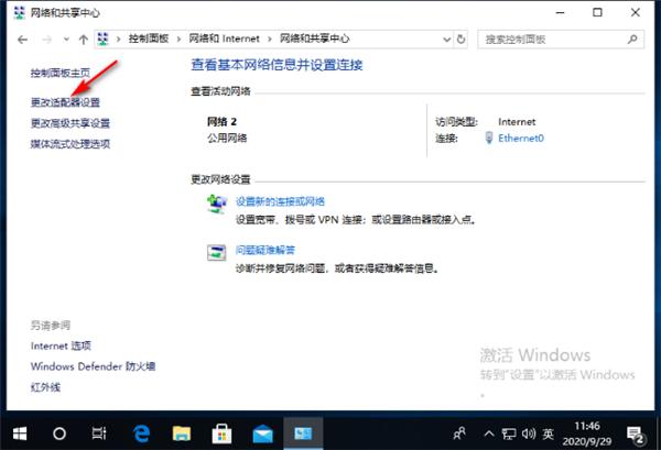 windows无法配置此无线连接(怎么解决Win10的连接属性是空白)(3)