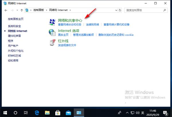windows无法配置此无线连接(怎么解决Win10的连接属性是空白)(2)