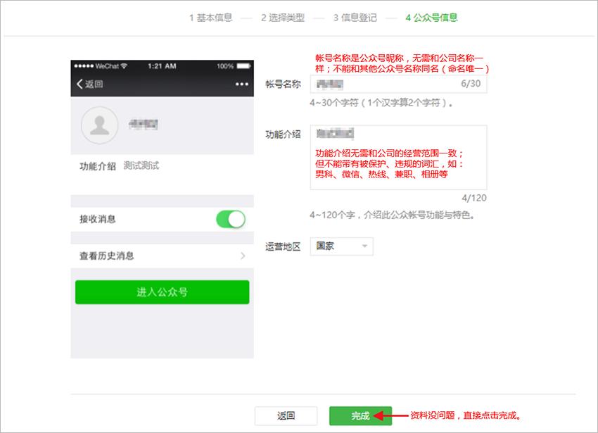 无手机号怎么注册微信(微信个人公众号(订阅号)注册流程)(5)