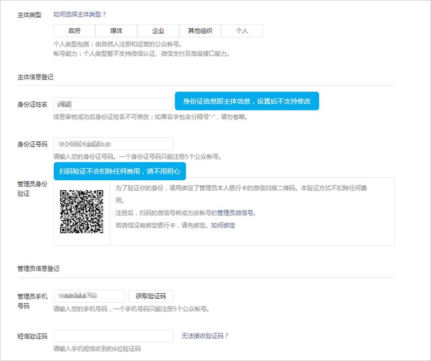 无手机号怎么注册微信(微信个人公众号(订阅号)注册流程)(4)