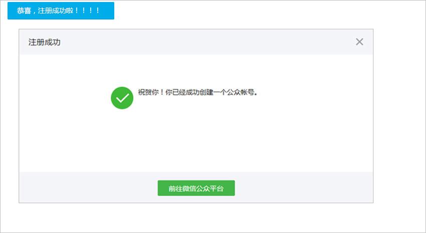 无手机号怎么注册微信(微信个人公众号(订阅号)注册流程)(6)