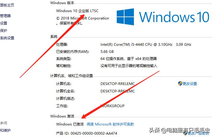 win10企业版怎么激活(win10企业版万能激活码)(11)