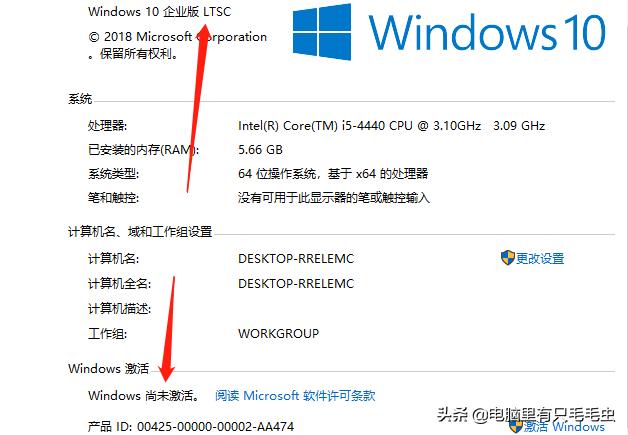 win10企业版怎么激活(win10企业版万能激活码)(4)