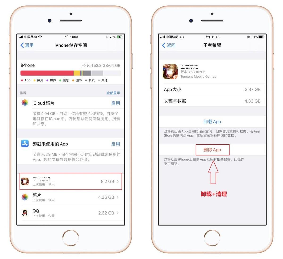 苹果怎么深度清理内存(iPhone这样清理内存让手机流畅好几倍)(2)