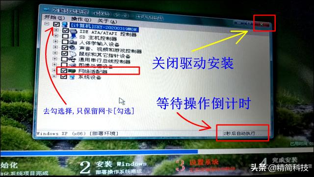 重装系统一半电脑蓝屏(4个步骤解决电脑重装系统蓝屏)(1)