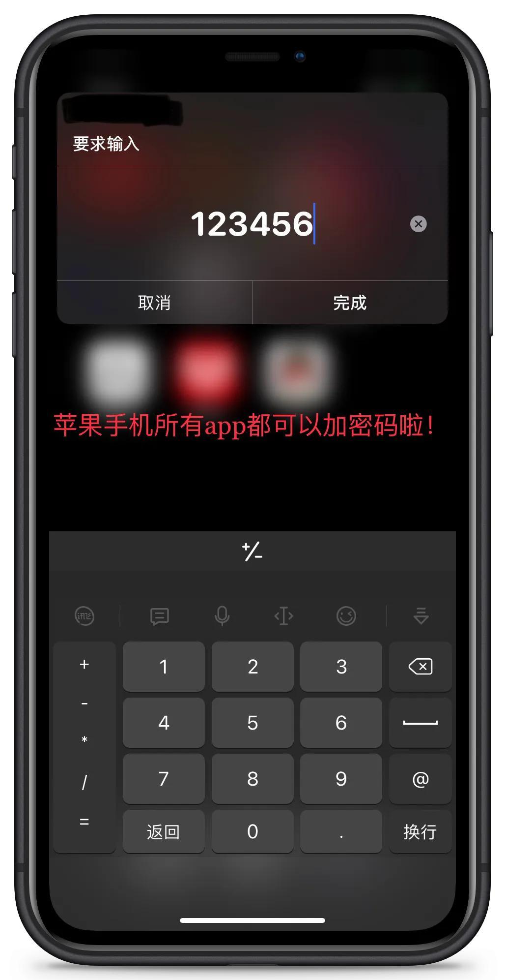 苹果手机怎么加密软件(快来学苹果手机对手机软件加密)(1)