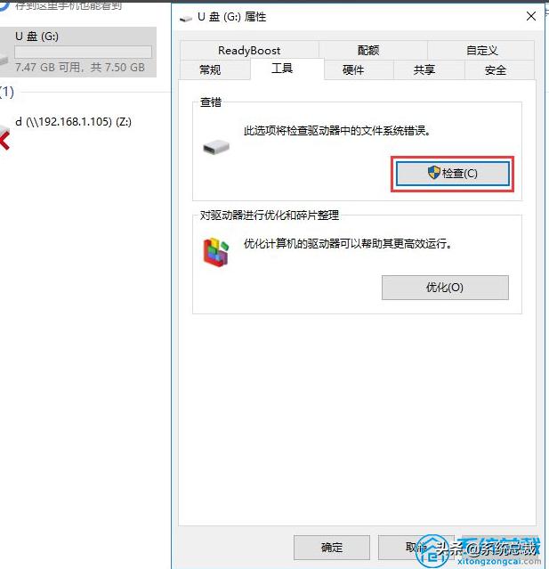 磁盘被写保护怎么办(U盘去除写保护状态操作方法)(6)