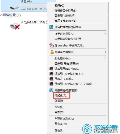 磁盘被写保护怎么办(U盘去除写保护状态操作方法)(8)
