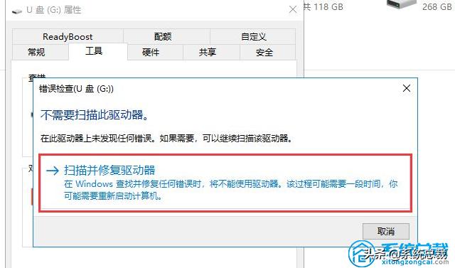 磁盘被写保护怎么办(U盘去除写保护状态操作方法)(7)