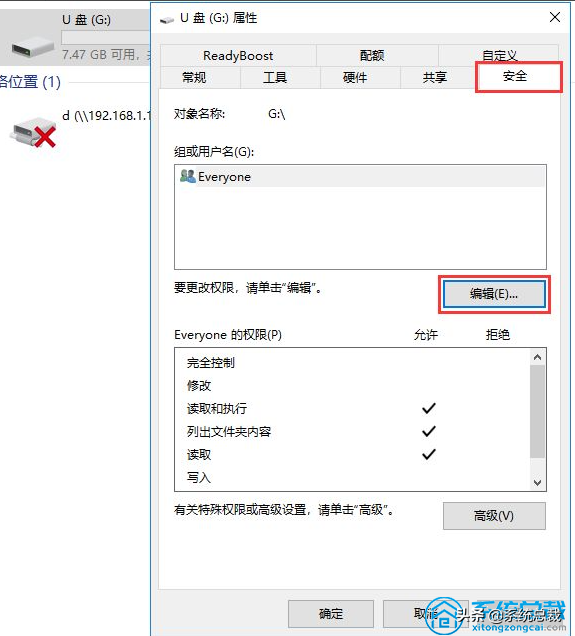 磁盘被写保护怎么办(U盘去除写保护状态操作方法)(3)