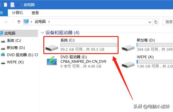 没有光盘和u盘怎么装系统(不用光盘u盘0分钟重装系统)(13)