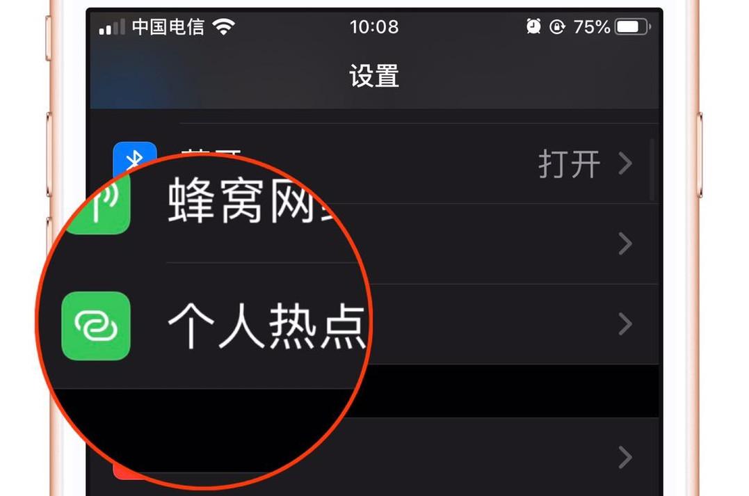 mac连不上iphone热点(苹果承认个人热点功能有连接问题)(1)