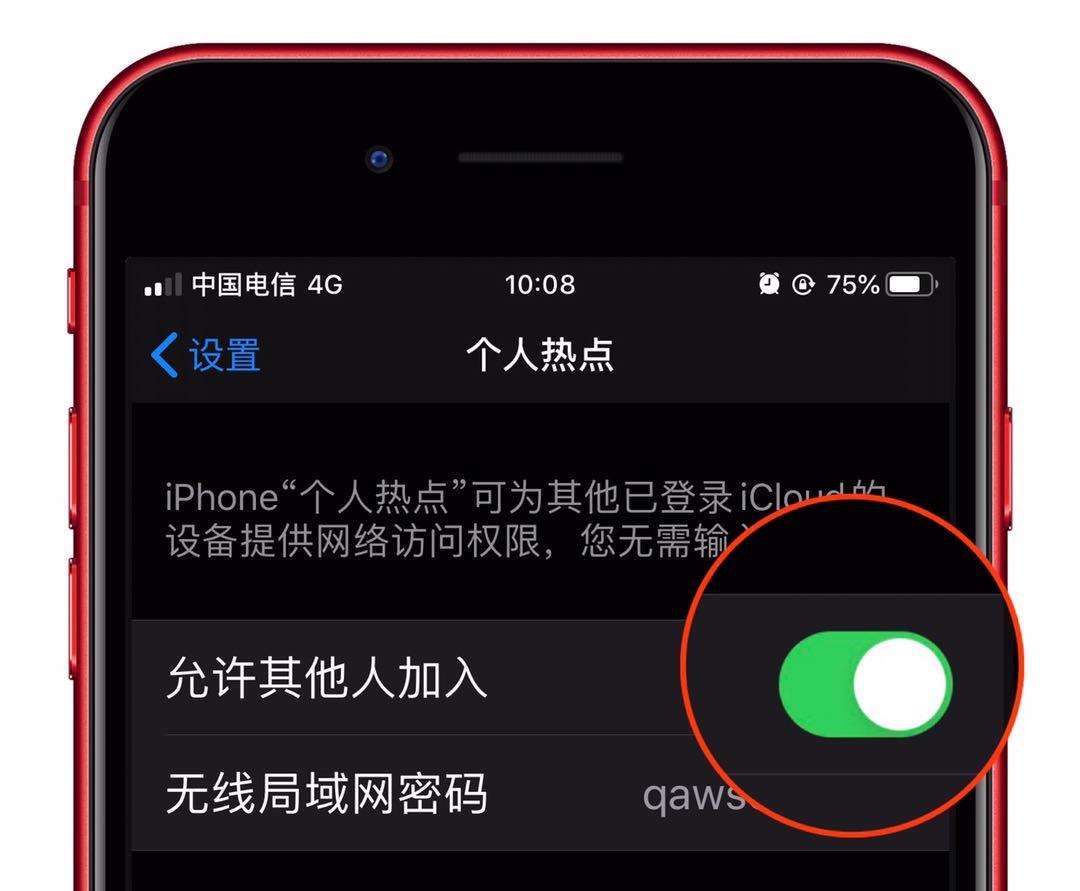 mac连不上iphone热点(苹果承认个人热点功能有连接问题)(2)