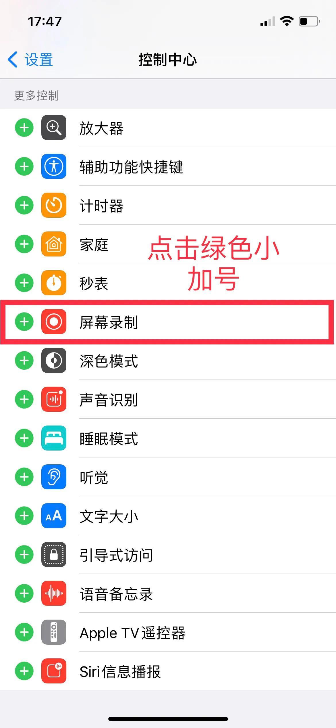 苹果手机怎么添加录屏功能(苹果手机录制屏幕操作)(3)