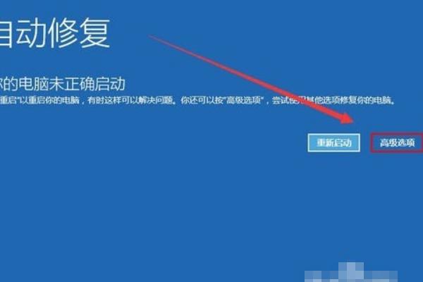 笔记本电脑蓝屏重启怎么回事(解决Win10蓝屏重启开不了机)(4)