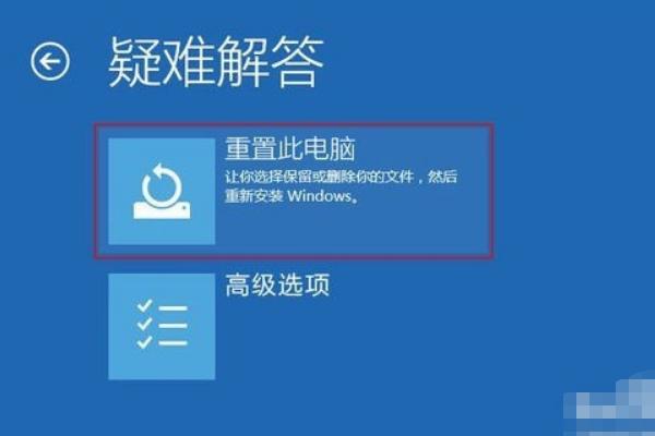 笔记本电脑蓝屏重启怎么回事(解决Win10蓝屏重启开不了机)(6)
