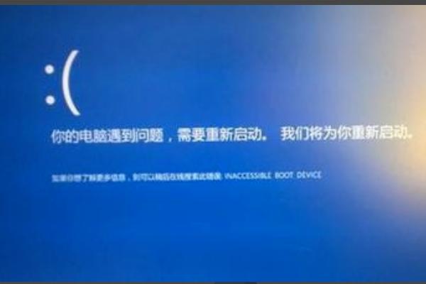 笔记本电脑蓝屏重启怎么回事(解决Win10蓝屏重启开不了机)(1)