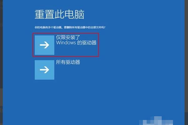 笔记本电脑蓝屏重启怎么回事(解决Win10蓝屏重启开不了机)(8)
