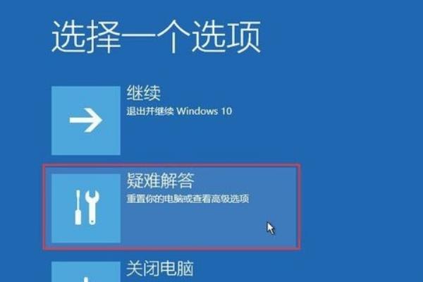 笔记本电脑蓝屏重启怎么回事(解决Win10蓝屏重启开不了机)(5)
